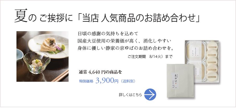 2018お中元