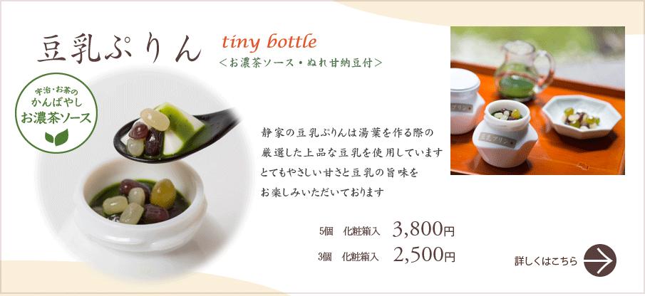 お濃茶ソース付豆乳ぷりん